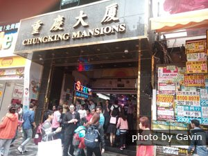 Hong Kong Chungking Mansion main entrance