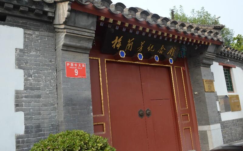 Mei Lanfang Memorial Hall
