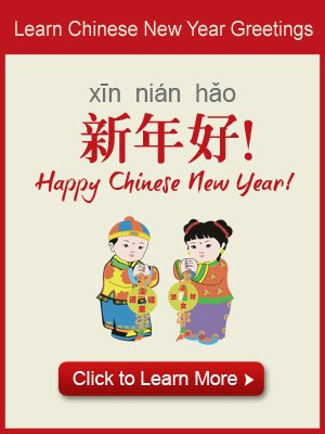 Learn Chinese New Year Greetings