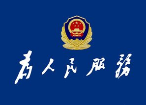 Chinese government emblem