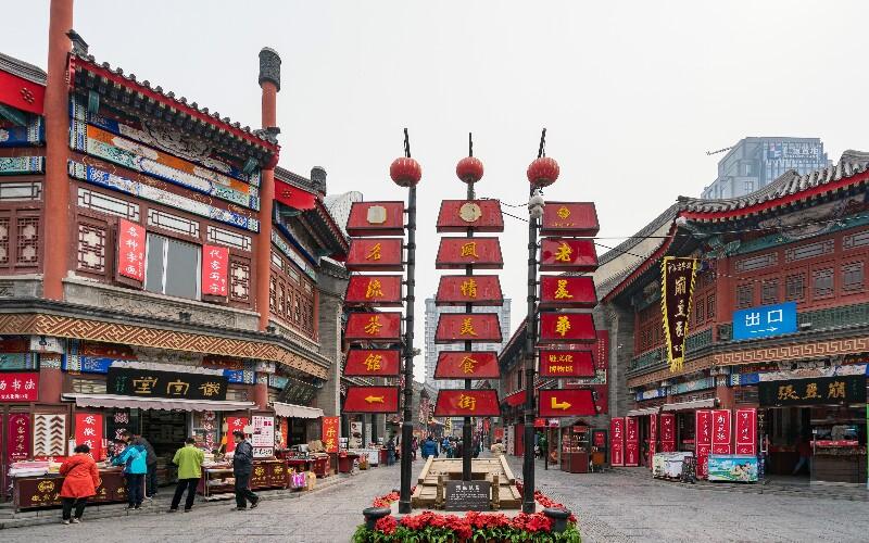 Tianjin Weather  in February