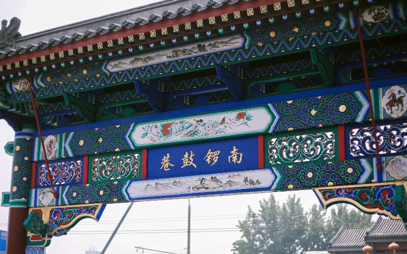 Nanluoguxiang-The Southern Gong and Drum Lane