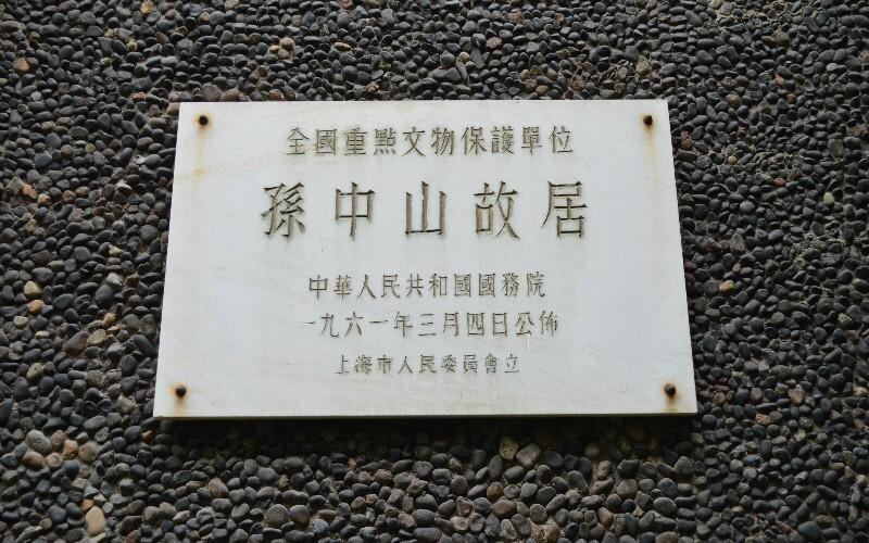 Dr. Sun Yatsen's Former Residence