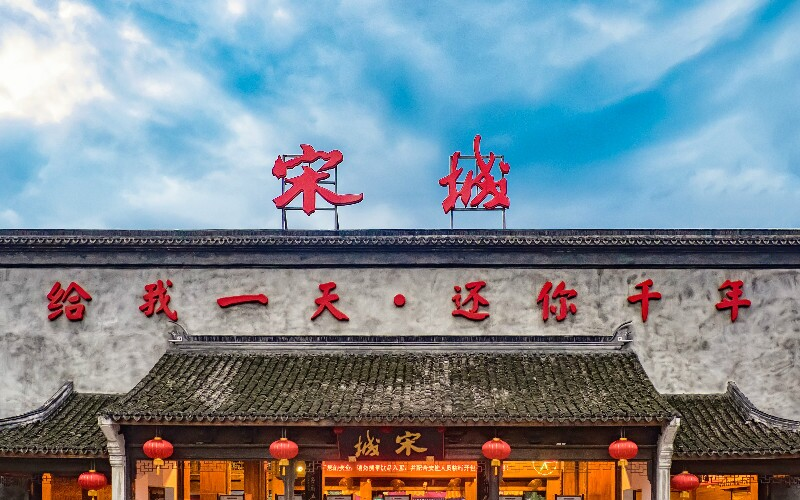 Song Dynasty Town (Song Cheng)