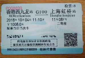 paper ticket of Hong Kong to Shanghai high-speed train