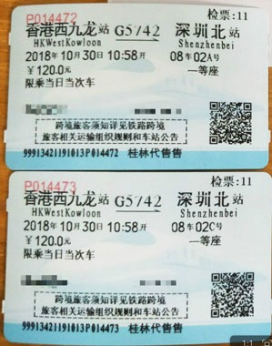 Tickets of Hong Kong - Shenzhen High-Speed Train