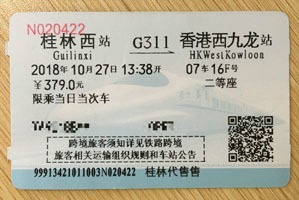 Giulin to Hong Kong train ticket, Hong Kong Bullet Train