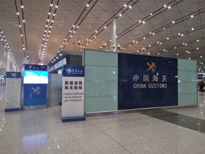 China Customs in Beijing Capital International Airport