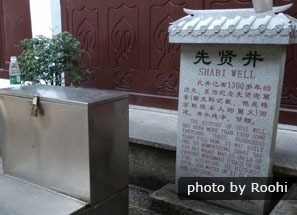 The Ancient Well at Abi Waqqas Mosque Guangzhou