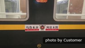 urumqi to almaty train