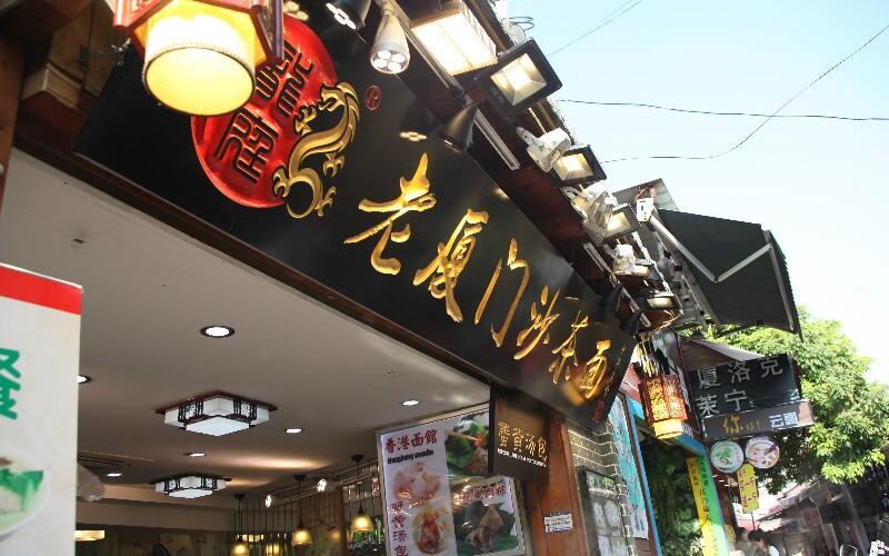 Xiamen Restaurants
