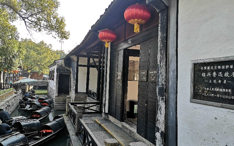 Shaoxing Attractions