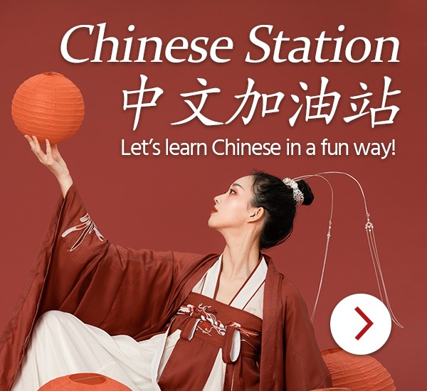 FB Group: Chinese Station
