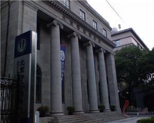 Beijing Police Museum