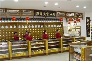 Beijing Tongren Tang