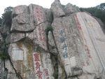 Taishan Scenic Area