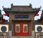 Weifang Yangjia Bu Folklore View Garden