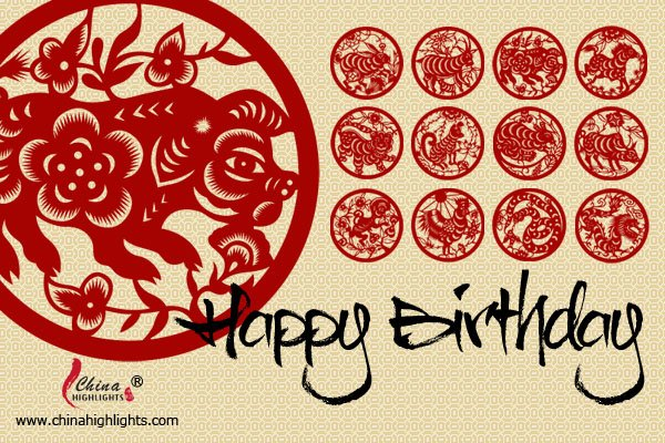 Chinese Zodiac Birthday Card Pig