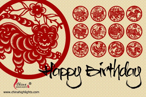 Chinese Zodiac Birthday Card Tiger
