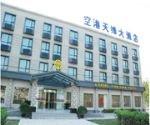 Beijing Airport Tianyuan Hotel