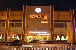 Beijing City Convenient Hotel