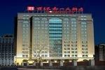Beijing Hollyear Hotel