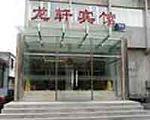 Beijing Long Xuan Hotel