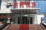 Beijing Zhixin Hotel