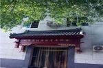 Hongdushijia Hotel Beijing