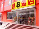 Super 8 Hotel Qianmen Beijing