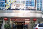 Xin Yandu Inn Jianguomen Branch Beijing