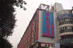 Hai Mei Lun Hotel Jiuyanqiao Chengdu