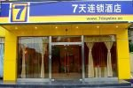 7 Days Inn Guangzhou Airport Road