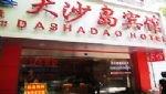Da Sha Dao Hotel Guangzhou