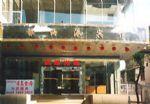 Yinhaigang Hotel Guangzhou