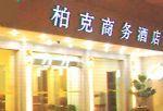 Super 8 Chengzhan Hotel Hangzhou