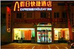 Higood Express By Holiday Hotel Huangshan