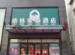 Green Tree Inn Asset Square Jilin