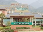 Holiday Inn Lushan