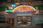 Lhasa River Hotel
