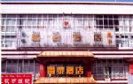 Tibet Min Thai Hotel Lhasa