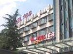 Motel 168 Nanjing Daguang Road