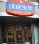 Hanting Express Ningbo Caihong North Road