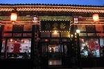 Pingyao Yu Feng Heng Hotel