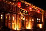 Pingyao Zhong Shu Yuan Hotel