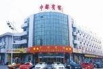 Zhong Du Hotel Pingyao