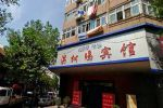 Guihe Holiday Business Hotel Qingdao