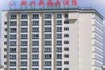 Xinxing Garden Hotel Sanya