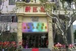 Shanghai Jitai Chain People Square Branch