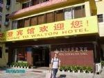 Walton Hotel Shenzhen